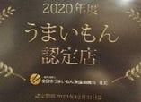 2020年度「うまいもん認定店」 に認定されました☆