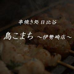 地鶏炭火串焼家 鳥こまち 伊勢崎店