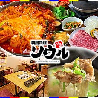 チーズタッカルビ×韓国家庭料理 鶴橋 ソウル