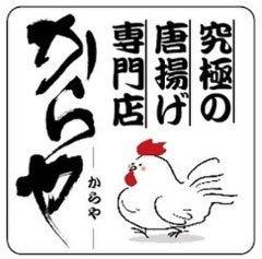 静岡に上陸!!究極の唐揚げ専門店 【 からや 】