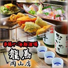 串揚げ・海鮮酒場 龍馬 岡山店