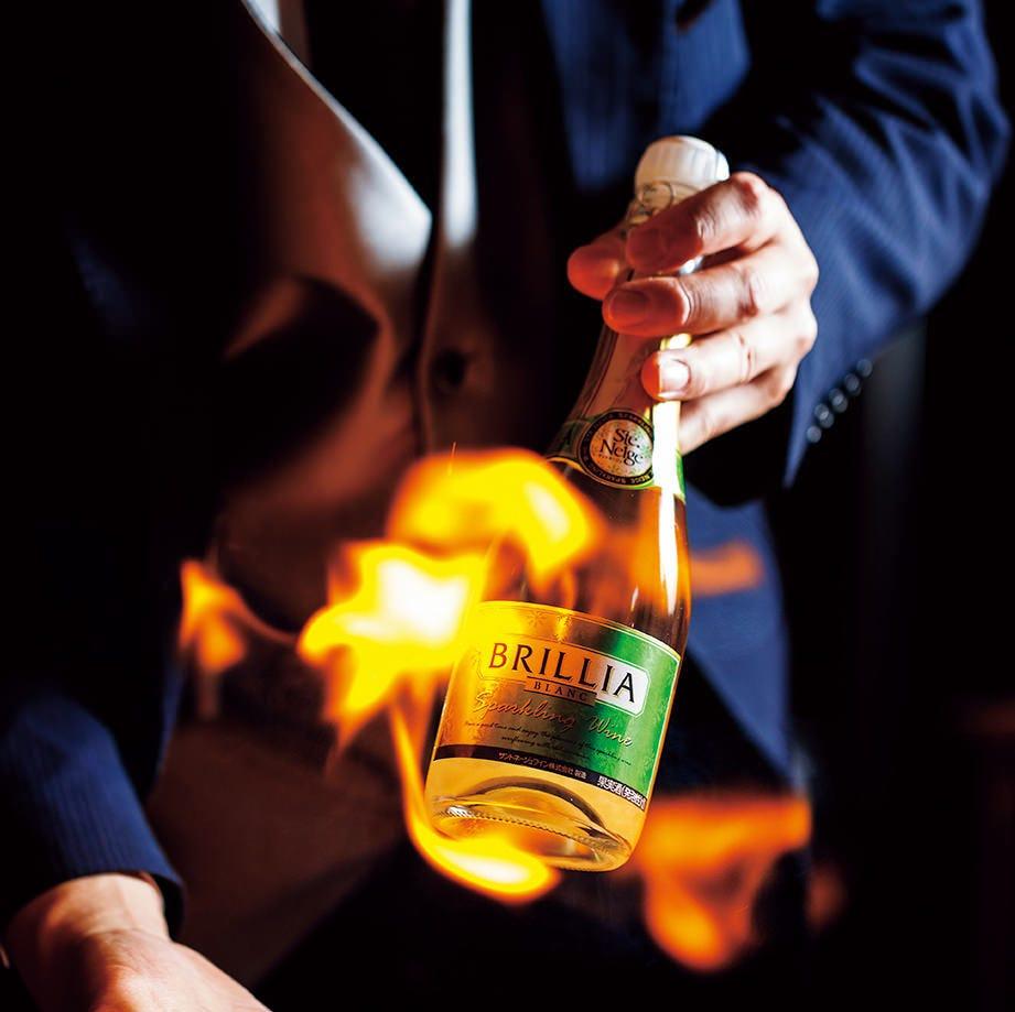 炎の中から「シャンパン」!!! 出現マジック!驚きと喜びの夜!