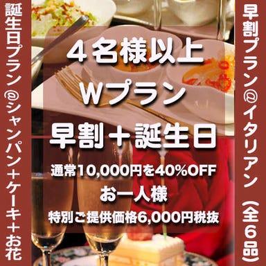マジックレストラン&バー 丸の内十時 丸の内ブリックスクエア店 メニューの画像