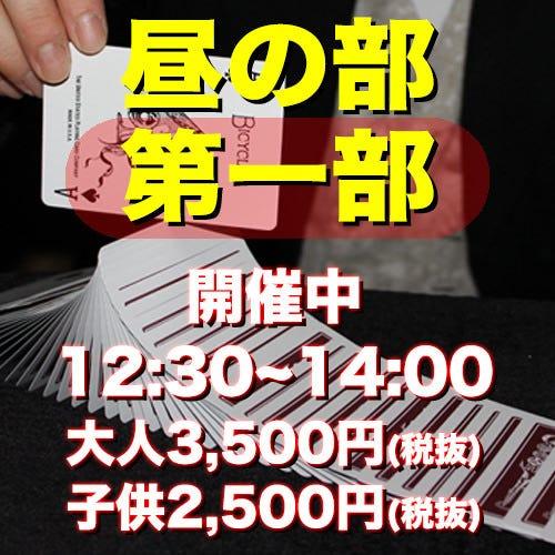 【昼の部】 -第1部-12:30~14:00