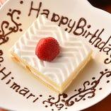お誕生日にお名前入りケーキでお祝い
