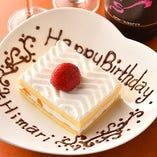 【昼の部】は別途1,000円(税抜)でバースデーケーキをご用意いたします。