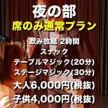【夜の部】【通常プラン】ステージマジックショー30分+テーブルマジック15分(飲み放題2H付き)