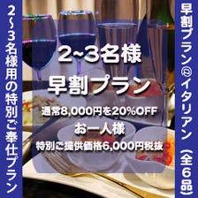 【夜の部】2~3名様【早割プラン(25%OFF)】(お食事6品):通常8,000円→お一人様:特別6,000円(税込6,600円)