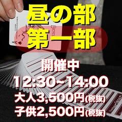 【お昼のマジックショー開催】第1部■毎日開催中■12:30~14:00■