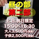 ■土日祝日特別価格 昼間だけのお得なイベントです■ ■15:00~16:30