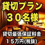 大好評の貸切■最低貸切保証料金15万円(税込165,000円)■30名様〜