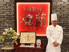 石井料理長 厚生労働大臣表彰受章