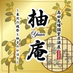 高田馬場 個室居酒屋 柚庵~yuan~ 高田馬場駅前店