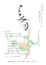 長月コース(9月ランチ限定)