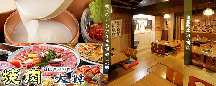 焼肉&サムギョプサル専門店 大韓 鶴見店