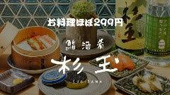 鮨・酒・肴 杉玉 博多駅
