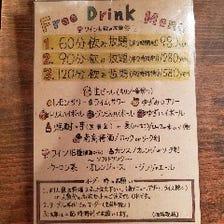 60分980円~飲み放題をご用意!