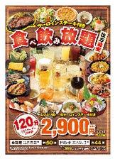 ■食べ飲み放題2900円 税込3190円~