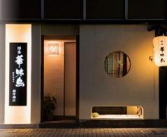 博多華味鳥 西中洲店