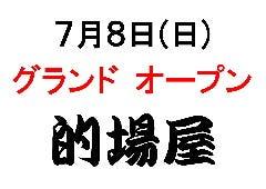 的場屋 上野アメ横店