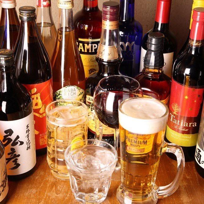 【単品飲み放題】席のみ予約+3時間飲み放題(金・土・祝前、12月は2時間)