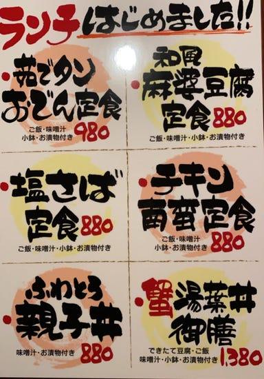 豆腐と季節小料理 とうあん 二子玉川店 こだわりの画像