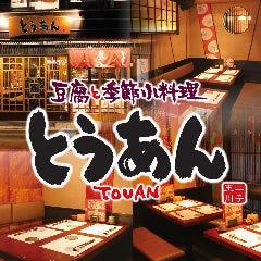 豆腐と季節小料理 とうあん 二子玉川店