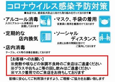 すし屋 銀蔵 神谷町城山トラストタワー店 こだわりの画像