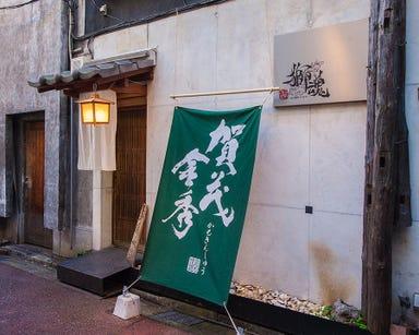 広島の地酒とご当地居酒屋 獅魂[しこん]中新地 こだわりの画像