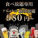 食べ放題専用!飲み放題980円~