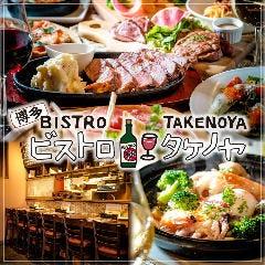 博多ビストロタケノヤ 吉塚駅前店