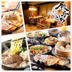 大衆酒場 餃子いち 半蔵門・麹町店