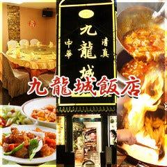 宴会スペース 九龍城飯店2F ~クーロンジョウハンテン~
