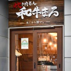 炊き肉名人 和牛まる 神楽坂店