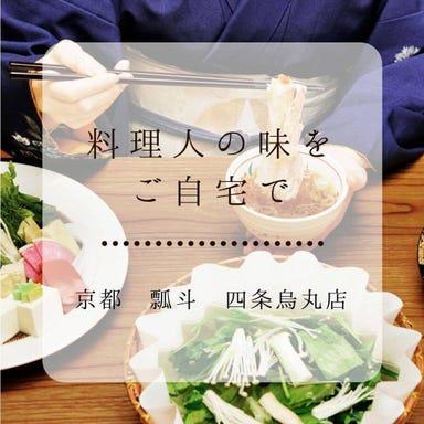 京都 瓢斗 四条烏丸店 こだわりの画像