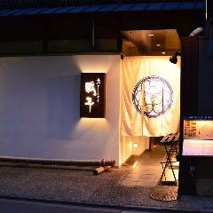 京都 瓢斗 四条烏丸店
