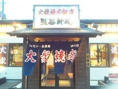 大衆焼肉飯店 熊谷新風