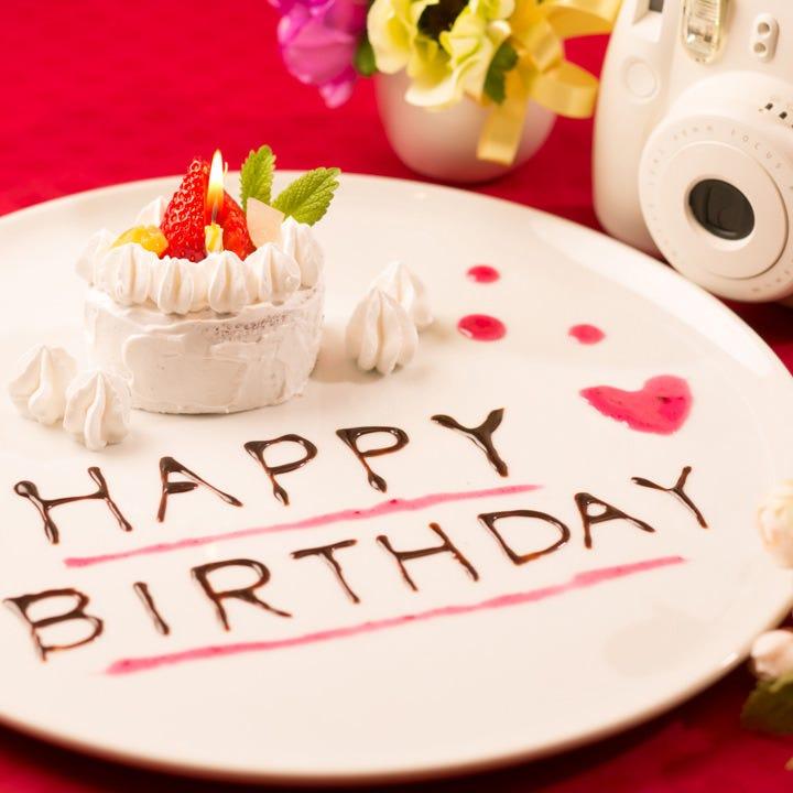 誕生日・記念日にはサプライズを!