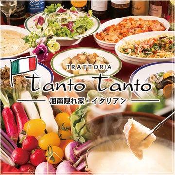記念日×チーズイタリアン タントタント メニューの画像