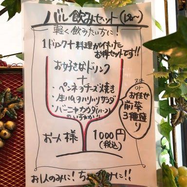 記念日×チーズイタリアン タントタント コースの画像