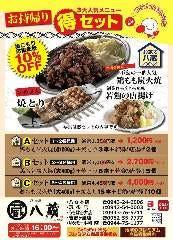 ◆お家で八蔵◆Aセット(1~2名様用)