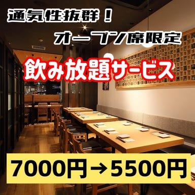 和食バル 音音 名古屋JRゲートタワー店 コースの画像