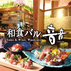 和食バル 音音 名古屋JRゲートタワー店