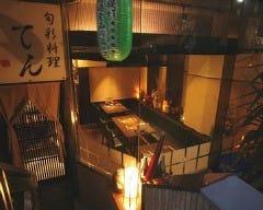 日本酒と和食 旬彩料理てん