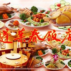 中国料理 蓬莱春飯店 鶴見東口