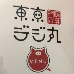 東京 デジ丸