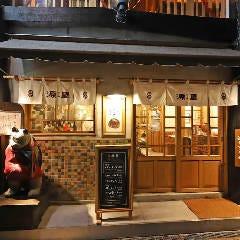 鎌倉洋食 源屋