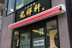 龍祥軒 三田店