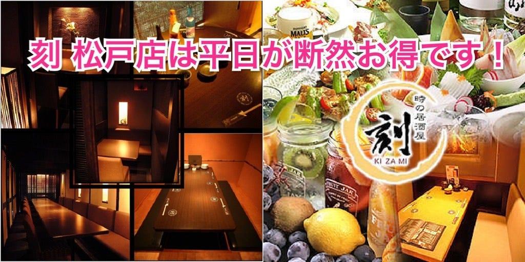 個室 時の居酒屋 刻 松戸店