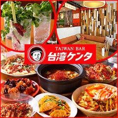 TAIWAN BAR 台湾ケンタ コモスクエア店
